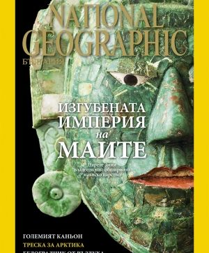 National Geographic България - 09.2016