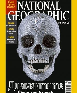 National Geographic - 04.2008