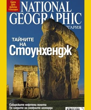 National Geographic - 06.2008