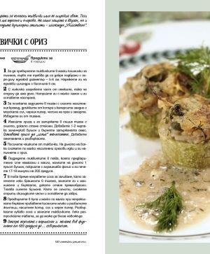 100 семейни рецепти с Ути Бъчваров