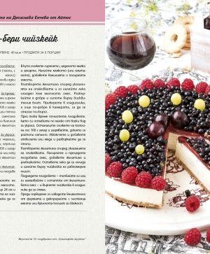 От супата до десерта – 100 рецепти за кулинарни шедьоври
