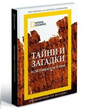 ТАЙНИ И ЗАГАДКИ в световната история - луксозно колекционерско издание с твърди корици