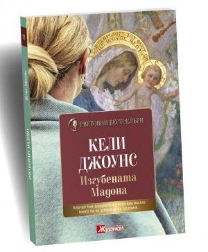 """Поредица """"Световни бестселъри"""" 2016 г. - 12 романа"""