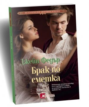 "Поредица ""Исторически любовни романи"" 2016 г. - 12 романа"