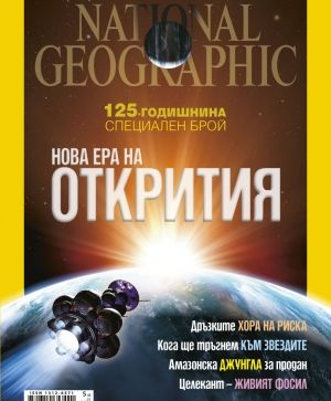 National Geographic - 01.2013