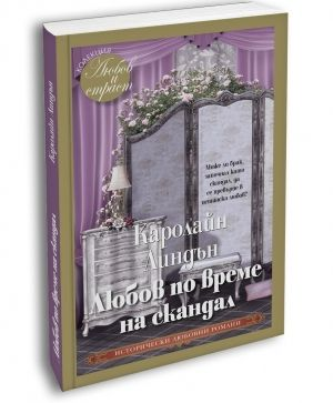 """Колекция """"Любов и страст"""" 2016 г. -  3 романа"""