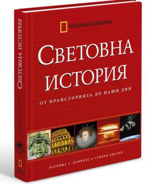 СВЕТОВНА ИСТОРИЯ - луксозна книга с твърди корици