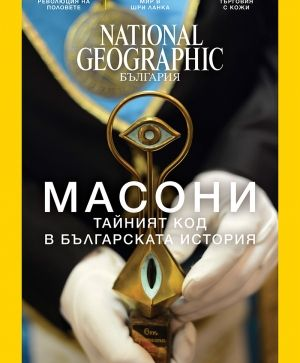 National Geographic България - 01.2017