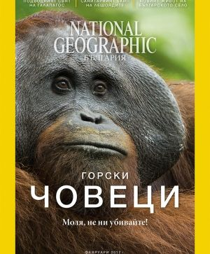 National Geographic България - 02.2017
