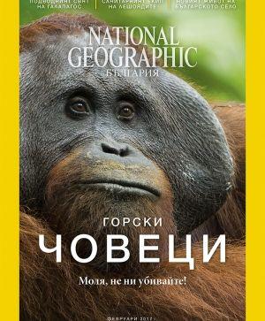 National Geographic България - 02.2017