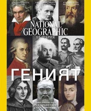 National Geographic България - 05.2017