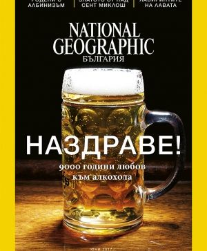 National Geographic България - 06.2017