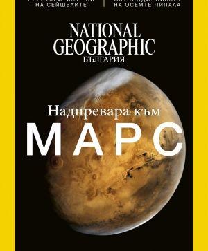 National Geographic България - 11.2016