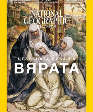 National Geographic България - 12.2016