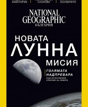 National Geographic България - 08.2017