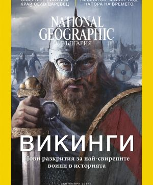 National Geographic България - 09.2017
