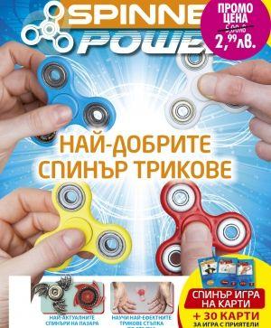 SPINNER POWER - НАЙ-ДОБРИТЕ СПИНЪР ТРИКОВЕ