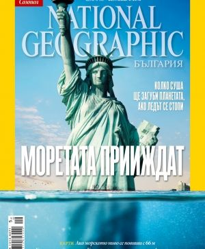 National Geographic - 09.2013