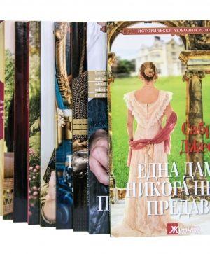 Исторически любовни романи 2017 г - 12 романа пълна поредица