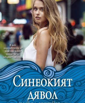 Световни бестселъри 2017 г - 12 романа пълна поредица