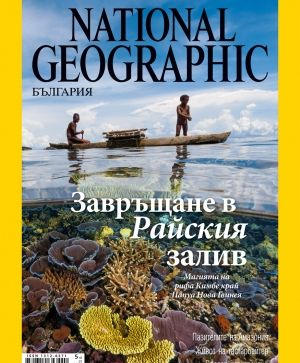 National Geographic България - 01.2014