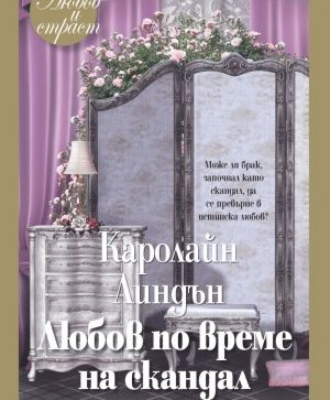 "Колекция ""Любов и страст""  - 6 романа"