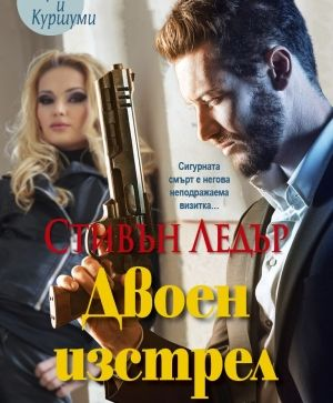 "Колекция ""Страсти и куршуми"" / ""Страст и изкушение""  - 6 романа"