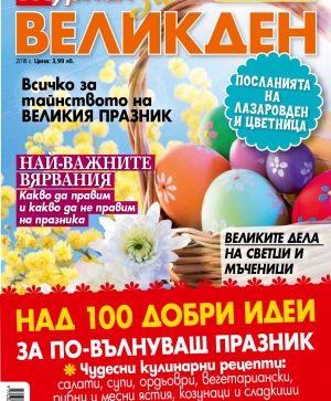 Журнал за Великден