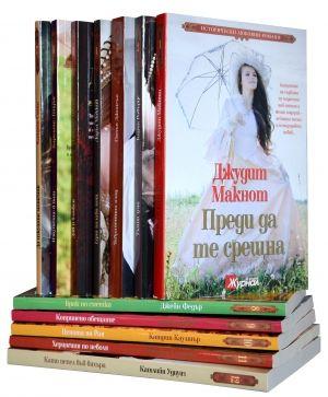 """Пълна поредица """"Исторически любовни романи"""" 2016 г. - 12 романа"""