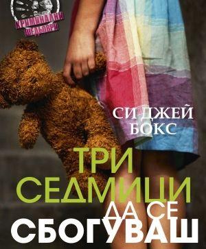 "Поредица ""Криминални шедьоври"" - 5 романа пълна поредица"