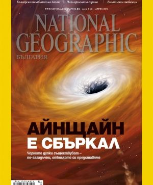 National Geographic България - 04.2014