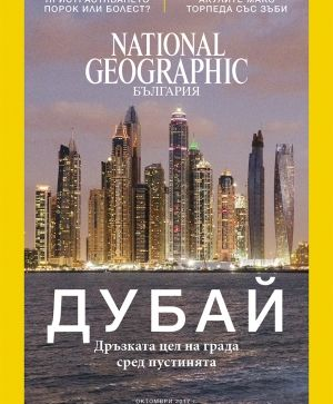National Geographic България - 10.2017