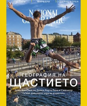 National Geographic България - 11.2017