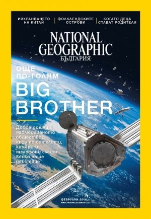 National Geographic България - 02.2018