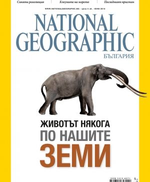 National Geographic България - 06.2014