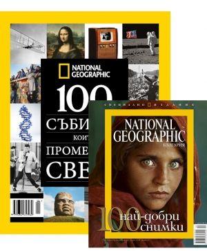 """Комплект """"100 събития, които промениха света"""" + """"100 най-добри снимки"""""""
