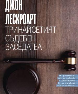 Тринадестият съдебен заседател