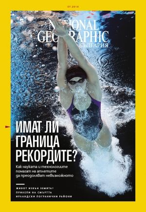 National Geographic България - 07.2018