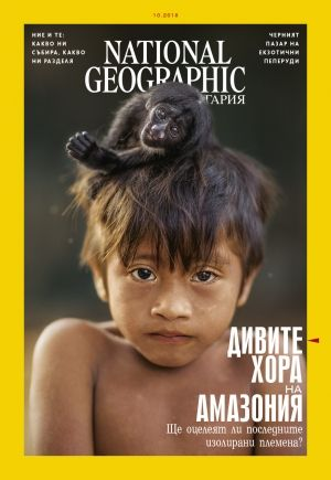 National Geographic България - 10.2018