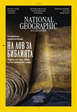National Geographic България - 12.2018