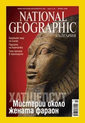 National Geographic - 04.2009