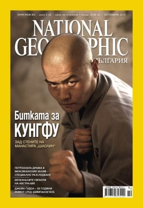 National Geographic - 10.2010