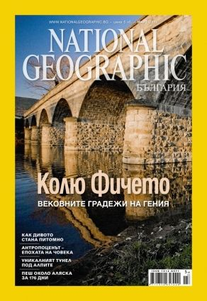 National Geographic - 03.2011