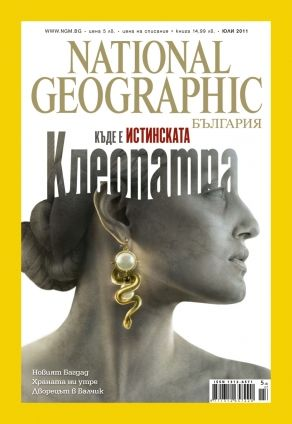 National Geographic - 07.2011