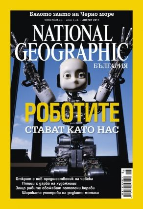 National Geographic - 08.2011