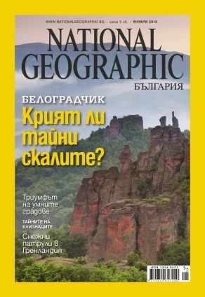 National Geographic - 01.2012