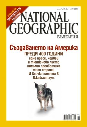 National Geographic - 05.2007