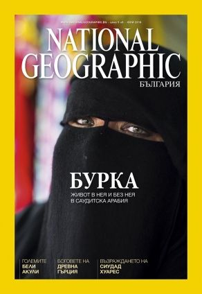 National Geographic България - 07.2016