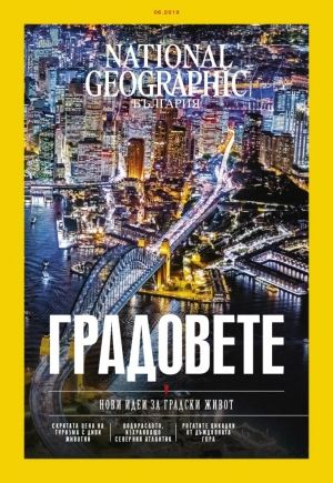 National Geographic България - 06.2019