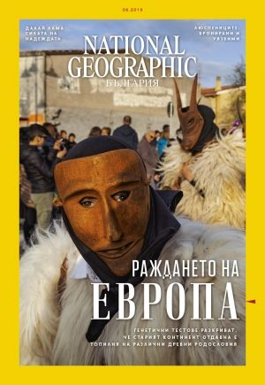 National Geographic България - 08.2019